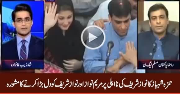 Hamza Shahbaz Ka Nawaz Sharif Aur Maryam Nawaz Ko Dil Bara Karne Ka Mashwara