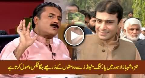 Hamza Shahbaz Lahore Mein Parking Stands Se Doston Ke Zariye Jagga Tax Wasool Karta Hai
