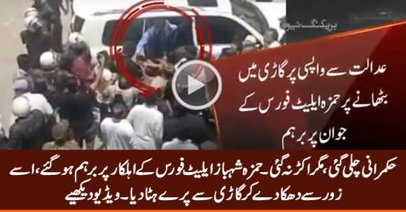 Hamza Shahbaz Misbehaves With And Manhandles Elite Force Officer Outside Court