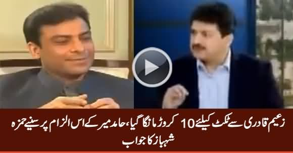 Hamza Shahbaz Response on Hamid Mir's Allegation About Zaeem Qadri