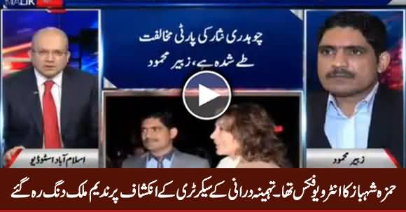 Hamza Shahbaz's Interview Was Fixed - Nadeem Malik Shocked on Zubair Mehmood's Claim