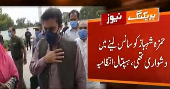 Hamza Shehbaz's Health Deteriorated, Got His CT Scan From Jinah Hospital