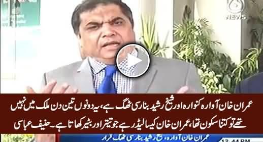 Hanif Abbasi Calls Imran Khan As