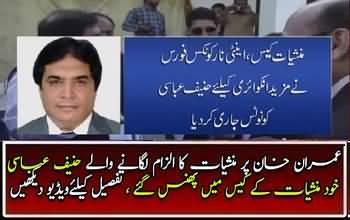 Hanif Abbasi Bari Mushkil Main Phans Gaye