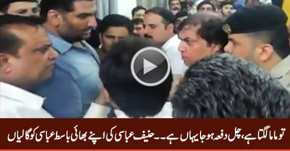 Hanif Abbasi Bashing And Abusing His Brother Basit Abbasi