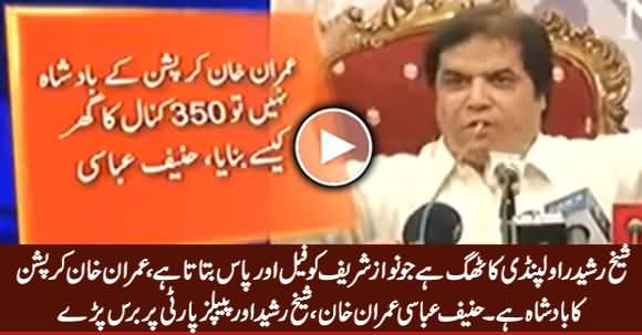 Hanif Abbasi Bashing Imran Khan, Sheikh Rasheed And Maula Bakhash Chandio