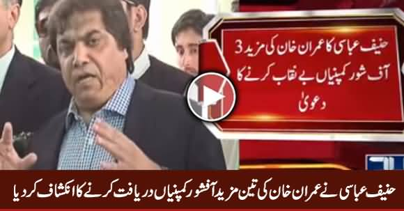 Hanif Abbasi Claims to Expose Three Offshore Companies of Imran Khan