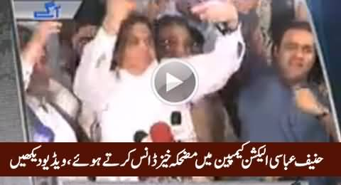 Hanif Abbasi Dancing During Election Campaign For Ayaz Sadiq in NA-122