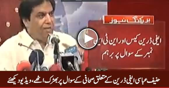 Hanif Abbasi Got Hyper on Journalist's Question About Ephedrine