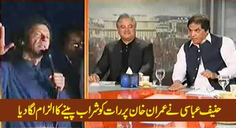 Hanif Abbasi Indirectly Blames That Imran Khan Drinks Liquor At Night