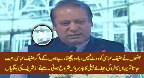 Hanif Abbasi Jeet Jata To Yahan Helicopter Service Shuru Hoti - Sunye Nawaz Sharif Ki Bongian