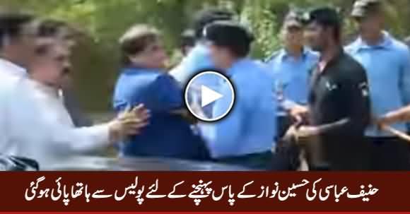 Hanif Abbasi Ki Hussain Nawaz Ke Paas Pahuchne Ke Liye Police Se Hatha Pai