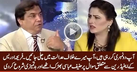 Hanif Abbasi Lost His Temper & Started Bashing Fareeha on Ephedrine Question
