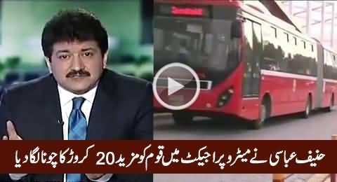 Hanif Abbasi Ne Metro Bus Project Mein Awam Ko Mazeed 20 Crore Ka Choona Laga Diya