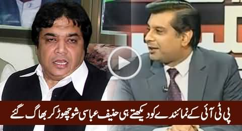 Hanif Abbasi Ran Away From Show As He Saw PTI Representative Sitting There