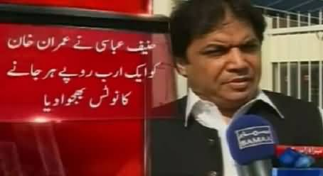 Hanif Abbasi Sends Rs. 1 Billion Defamation Notice to Imran Khan on Calling Him Ephedrine Smuggler