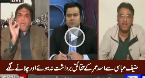 Hanif Abbasi Started Shouting On Asad Umer When He Compared KP Education with Punjab