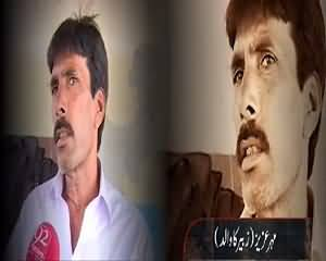 Haqeeqat (Crime Show) on 92 News – 20th June 2015