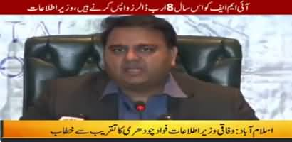 We Didn't Want To Go To IMF - Information Minister Fawad Chaudhry Press Conference