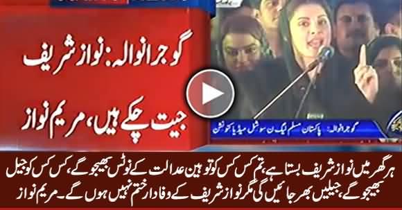 Har Ghar Mein Nawaz Sharif Basta Hai, Kis Kis Ko Tauheen e Adalat Ke Notice Bhejo Ge - Maryam Nawaz