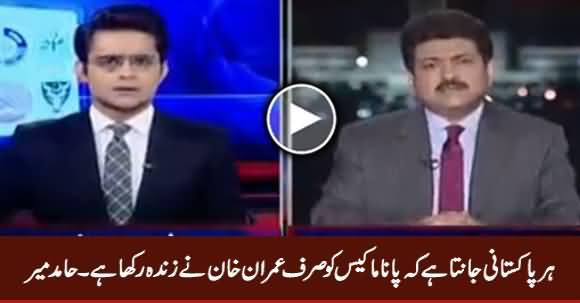 Har Pakistani Janta Hai Ke Panama Case Ko Sirf Imran Khan Ne Zinda Rakha - Hamid Mir