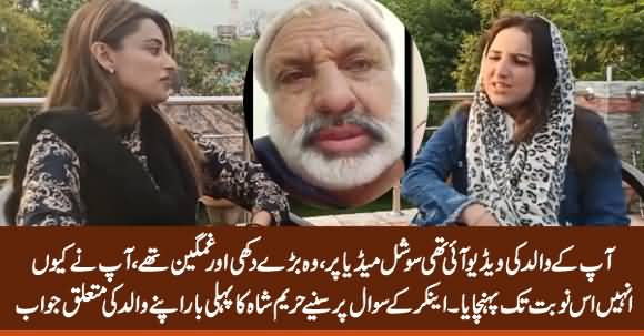 Hareem Shah First Time Responds About Her Father's Viral Video