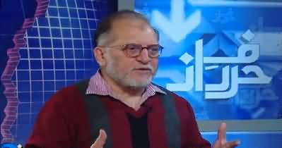 Harf e Raaz (Discussion on Different Issues) - 16th January 2018