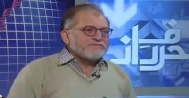 Harf e Raaz (Saniha Sahiwal, Qaum Jawab Ki Muntazir) - 21st January 2019