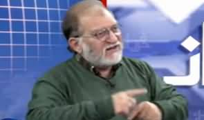 Harf e Raaz (Climate Change, What We Are Planning?) - 14th January 2020