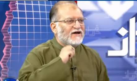 Harf e Raaz (From Saindak To Reko Diq, A Story of Incompetence) - 16th July 2019