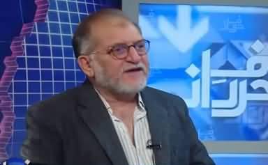Harf e Raaz (Taleem Tabdeeli Ki Muntazir) - 14th January 2019