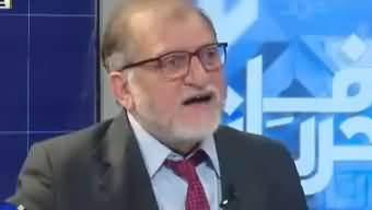 Harf e Raz (Afghanistan Jahad, Pakistan Ki Ghalti) - 19th February 2018