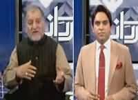 Harf-e-Raz (Chief Justice Sindh's Son Recovered) – 19th July 2016