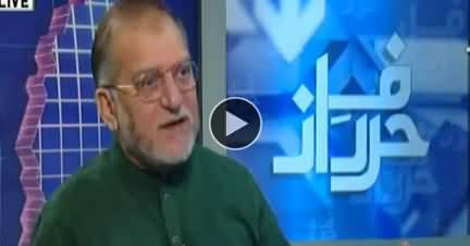 Harf-e-Raz (Discussion on Current Issues) - 5th November 2018
