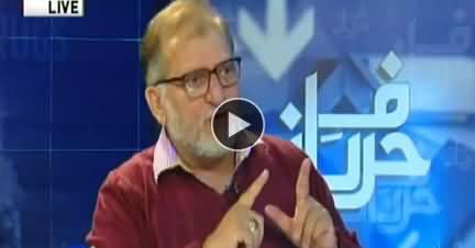 Harf-e-Raz (Kasur Mein Bachi Ka Qatal) - 10th January 2018
