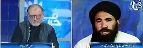Harf e Raz (Mullah Abdul Salam Zaif) - 21st March 2018
