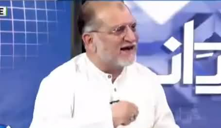 Harf e Raz (Nationality To Afghans & Bengalis Living in Pakistan) - 17th September 2018