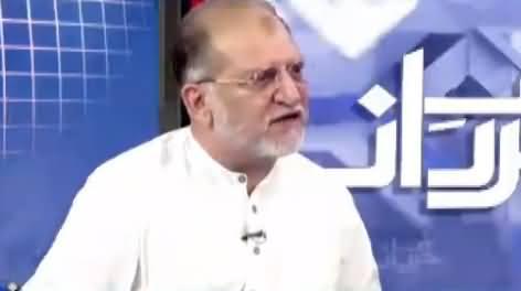 Harf e Raz (Nationality To Aliens Living in Pakistan) - 20th September 2018