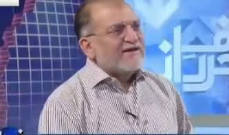 Harf e Raz (Pakistan's Education System) - 3rd October 2018