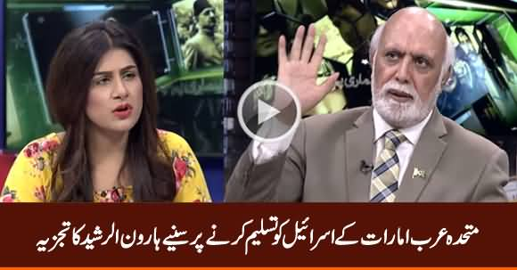 Haroon Rasheed Analysis on Deal Between UAE And Israel