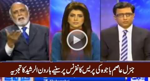 Haroon Rasheed Analysis on DG ISPR Lt. General Asim Bajwa's Press Conference