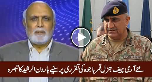 Haroon Rasheed Analysis on General Qamar Bajwa As New Army Chief
