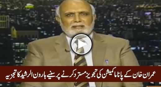 Haroon Rasheed Analysis on Imran Khan's Decision Of Not Accepting Panama Commission