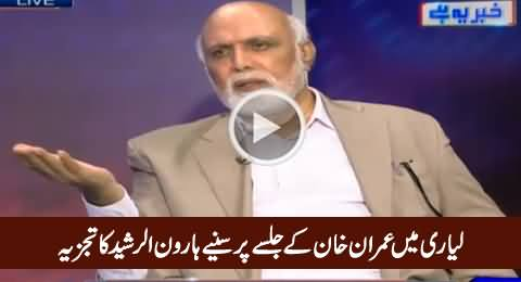 Haroon Rasheed Analysis on Imran Khan's Jalsa in Lyari & His Winning Chances