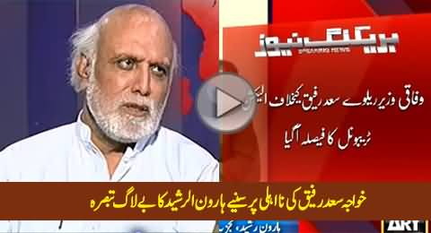 Haroon Rasheed Analysis On Khawaja Saad Rafique's Disqualification from NA-125