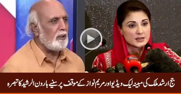 Haroon Rasheed Analysis on Leaked Video & Maryam Nawaz' Stance