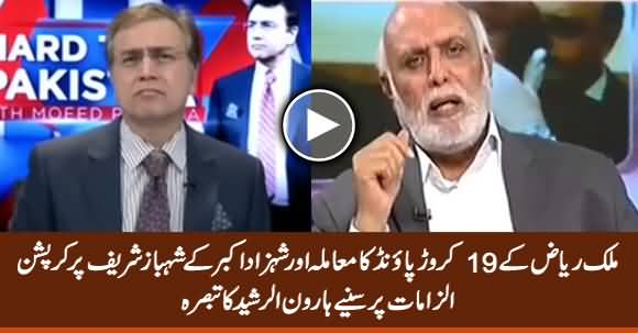 Haroon Rasheed Analysis on Malik Riaz's £190M Issue & Corruption Allegations on Shehbaz Sharif