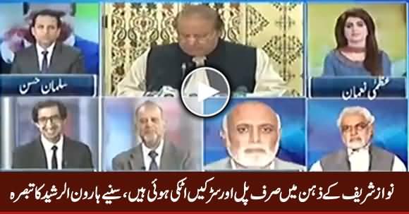 Haroon Rasheed Analysis on Nawaz Sharif's Press Conference