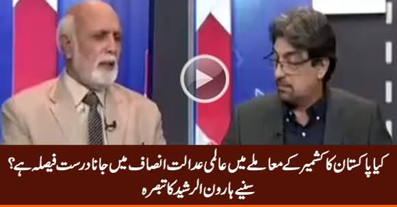 Haroon Rasheed Analysis on Pakistan's Decision to Approach ICJ on Kashmir Issue