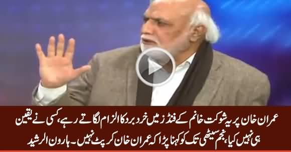 Haroon Rasheed Analysis on Panama Case & Position of Imran Khan & Nawaz Sharif